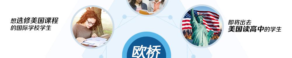 想选修美国课程的国际学校学生