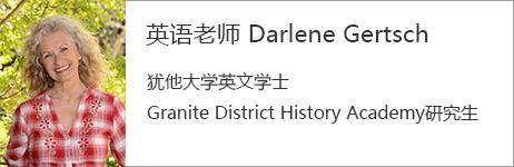 英语老师 Darlene Gertsch