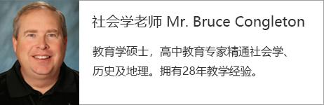 社会学老师 Mr. Bruce Congleton