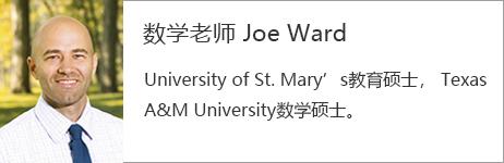 数学老师 Joe Ward