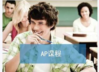什么是美国AP课程